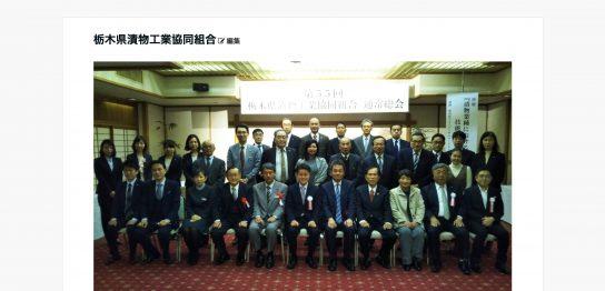 栃木県漬物工業協同組合HP